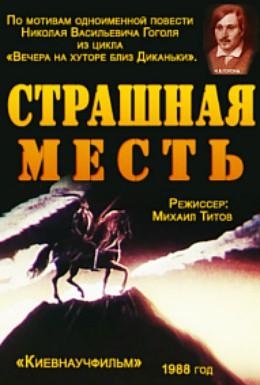 Постер фильма Страшная месть (1987)