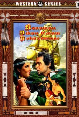 Постер фильма Капитан Джон Смит и Покахонтас (1953)