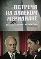 Встреча на далеком меридиане (1977)
