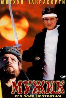 Постер фильма Мужик (1998)