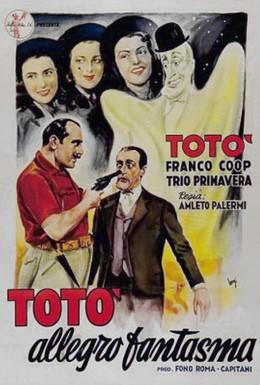 Постер фильма Веселое привидение (1941)