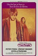 Двое (1973)