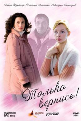 Постер фильма Только вернись! (2008)