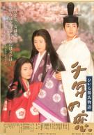 Тысячелетняя любовь (2001)