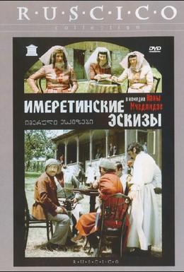 Постер фильма Имеретинские эскизы (1979)