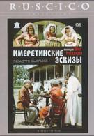 Имеретинские эскизы (1979)