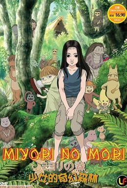 Постер фильма Лес Миёри (2007)