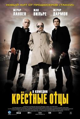 Постер фильма Крестные отцы (2005)