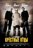 Крестные отцы (2005)