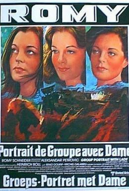 Постер фильма Групповой портрет с дамой (1977)