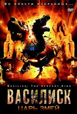 Постер фильма Василиск: Царь змей (2006)