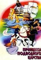 Принцесса подводного царства (1975)