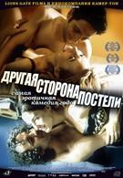 Другая сторона постели (2002)