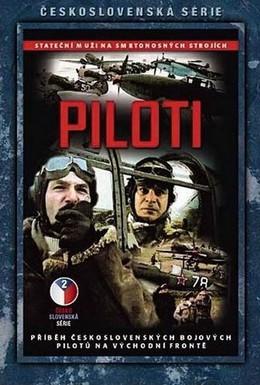 Постер фильма Пилоты (1988)