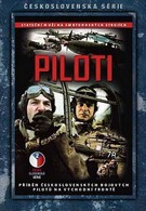 Пилоты (1988)