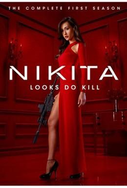 Постер фильма Никита (2010)