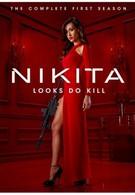 Никита (2010)