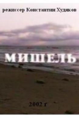 Постер фильма Мишель (2002)