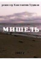 Мишель (2002)