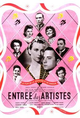 Постер фильма Вход для артистов (1938)