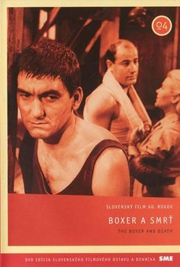 Постер фильма Боксер и смерть (1963)