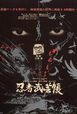 Постер фильма Отряд ниндзя (1967)