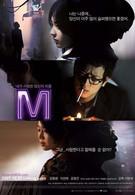Акэти Мицухидэ: Предатель на все времена (2007)