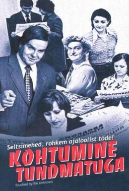 Постер фильма Вcтреча с неизвестным (2005)