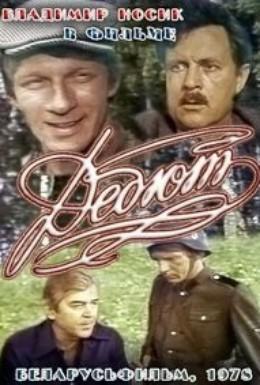 Постер фильма Дебют (1978)