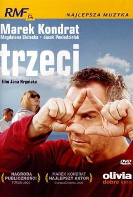 Постер фильма Третий (2004)