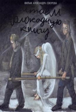Постер фильма Читаем Блокадную книгу (2009)