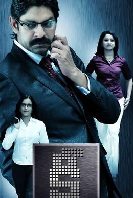 Постер фильма Ключ (2011)