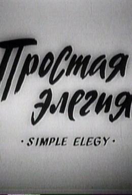 Постер фильма Простая элегия (1990)