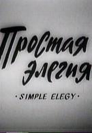 Простая элегия (1990)
