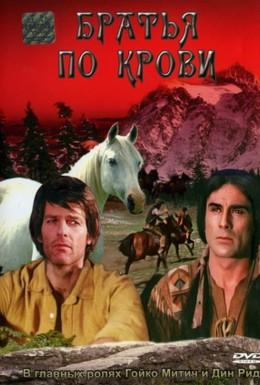 Постер фильма Братья по крови (1975)