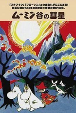 Постер фильма Комета в Муминленде (1992)