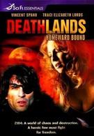 Долина смерти (2003)
