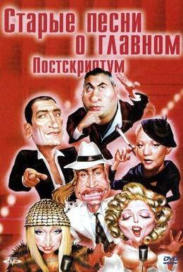 Постер фильма Старые песни о главном. Постскриптум (2000)