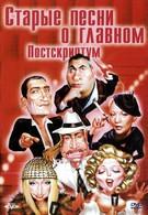 Старые песни о главном. Постскриптум (2000)
