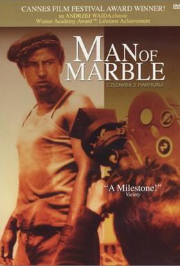 Постер фильма Человек из мрамора (1977)