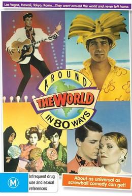 Постер фильма Вокруг света восемьюдесятью способами (1988)