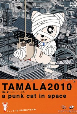 Постер фильма Тамала 2010 (2002)