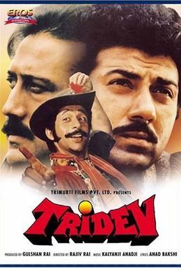 Постер фильма Трое разгневанных мужчин (1989)