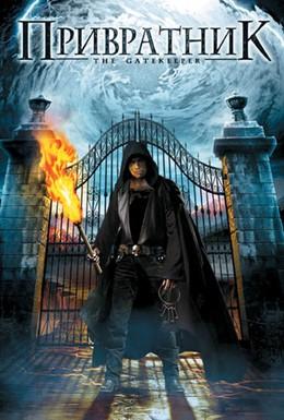Постер фильма Привратник (2008)