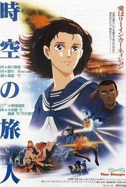 Постер фильма Временной странник (1986)