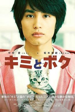 Постер фильма Ты и я (2011)