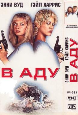 Постер фильма Сестры в камере: Загнанные за решетку (1995)