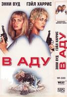 Сестры в камере: Загнанные за решетку (1995)