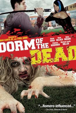 Постер фильма Общежитие мертвых (2012)