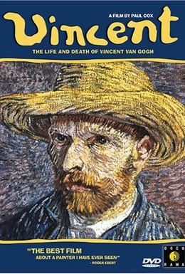 Постер фильма Ван Гог: Портрет, написанный словами (2010)